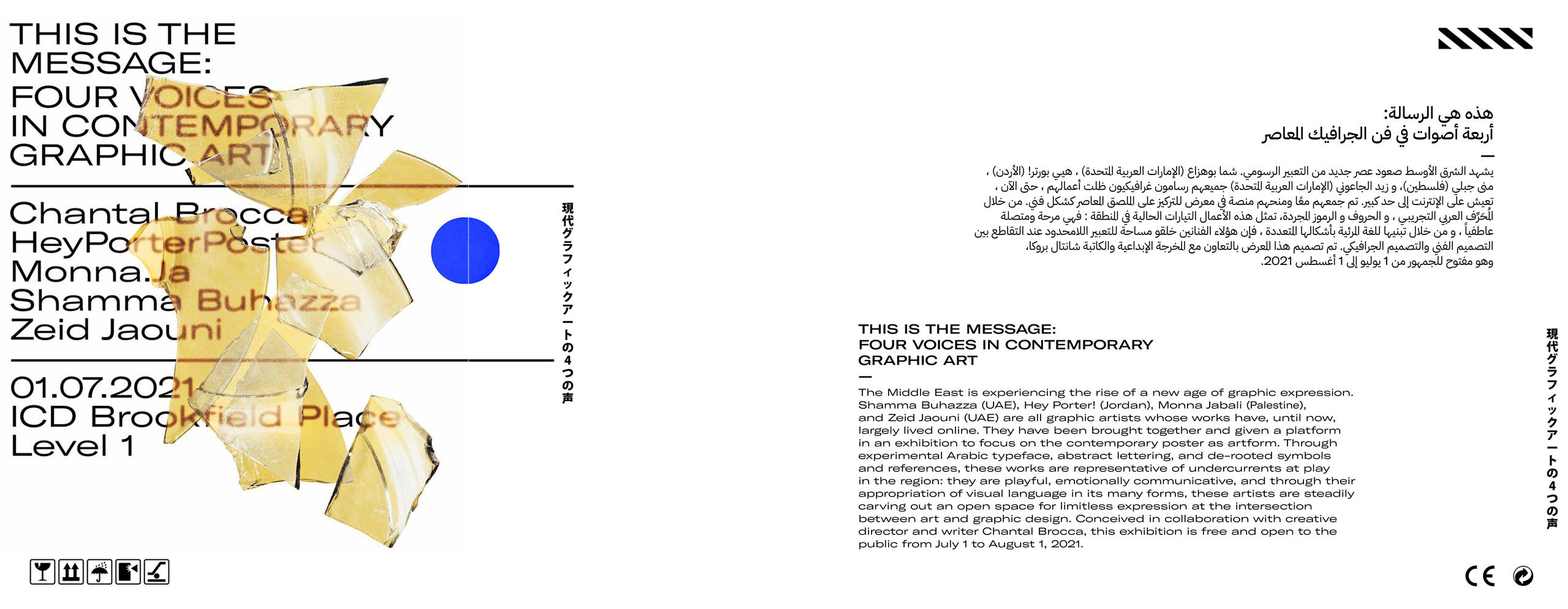 ICD Brookfield Place Dubai This Is The Message: Four Voices in Contemporary Graphic Art